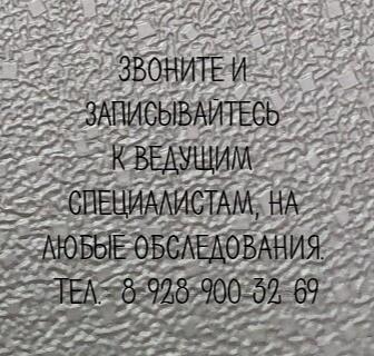 Ростов проктолог - Митюрин М.С.