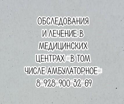 Ростов выдающийся пульмонолог – Ишков В.В.