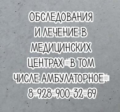 Ростов Нефролог детский - Негода В.М.