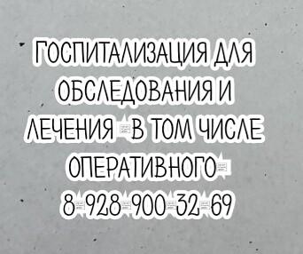 Лучший иммунолог в Ростове-на-Дону