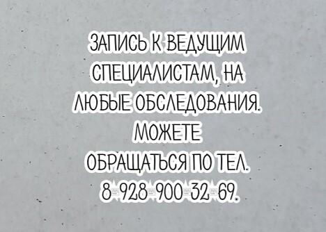 Ростов КМН взрослый ЛОР - Рябцева О.А.