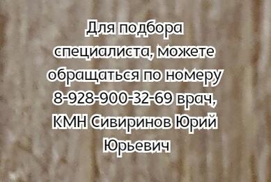Ростов невролог проф. - Ефремов В.В.