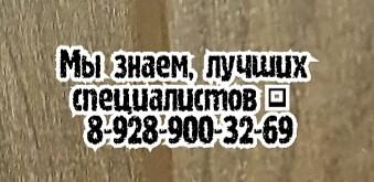 Лучший гематолог в Ростове-на-Дону