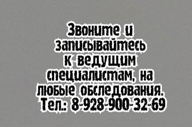 Лучший терапевт в Азове