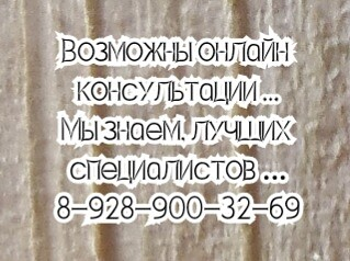 Лучший эндокринолог в Ростове-на-Дону