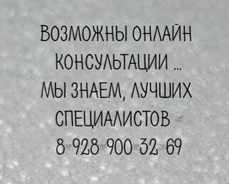 Ростов гемостаз гинекология - Теребаев А.В.