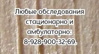 Лучший остеопат в Ростове-на-Дону