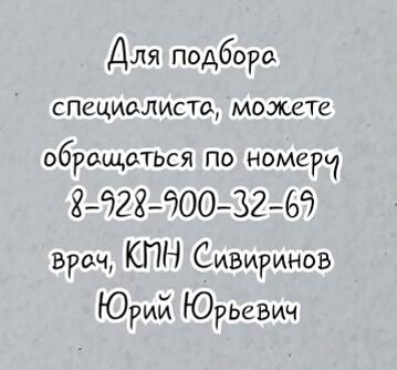 Ростов Нефролог детский - Савельева Л.В.