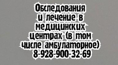 Лучший уролог, андролог в Ростове-на-Дону