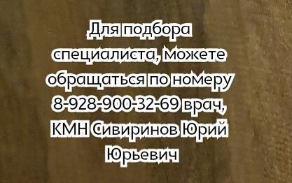 Ростов онколог уролог КМН - ЖЛОБА А.Н.