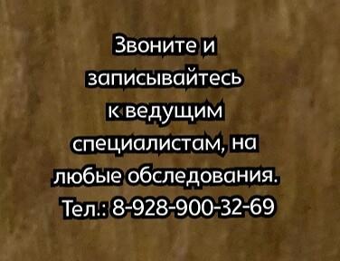 Хороший гематолог в Ростове-на-Донк