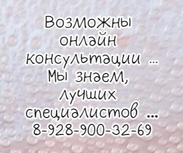 Грамотный ортопед Евсеев О.А. - Ростов на Дону
