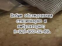 Лучший онколог гинеколог в Ростове-на-Дону