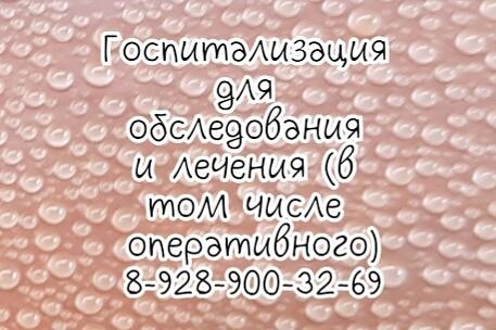 Легконогов А.В. кардиолог Феодосия