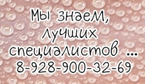 Лучший врач гепатолог в Ростове-на-Дону