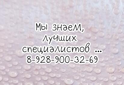Легконогов А.В. кардиолог Симферополь