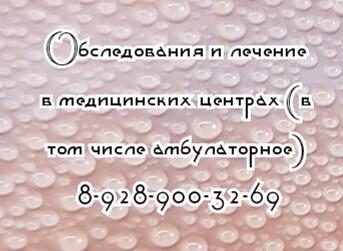 Уролог онколог Ростов - лучшие специалисты