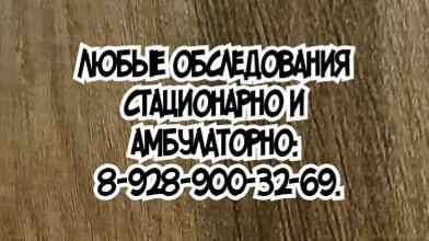 Гематолог Ростов - Миронов С.Л.