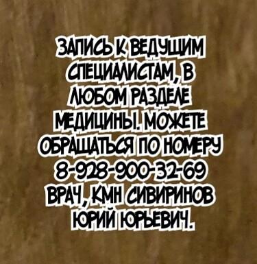 Ростов доцент каф. пульмонологии - Любимов Д.С.