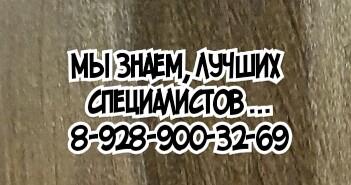 Диагностика и лечение в Ростове-на-Дону