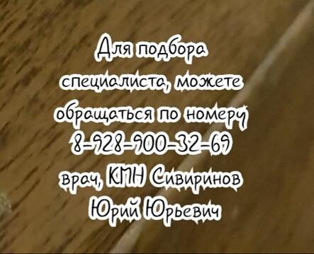 Гематолог Ростов - Осипьян Э.Г.
