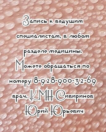 Пульмонолог в Ростове - Ануфриев И.И.