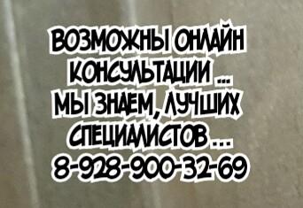 Гематолог Ростов - Хаспекян А.Х.