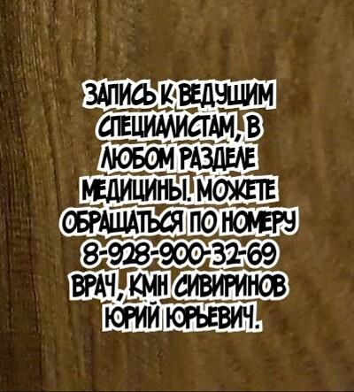Ростов замечательный гастроэнтеролог - Маринчук А.Т.