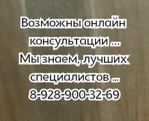 Гематолог Ростов - Кузуб Е.И.