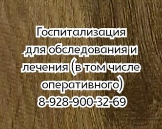 Гематолог Ростов - Елисеев И.И.