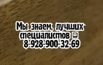 Лучший врач ревматолог в Ростове-на-Дону