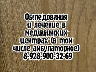 Хороший гематолог Ростов - Снежко И.В.