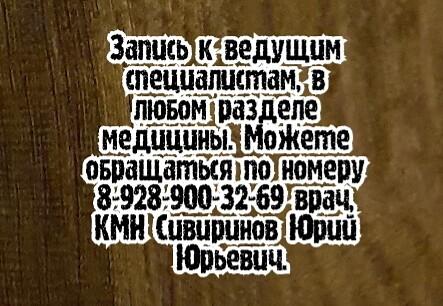 Гематолог Ростов - Гончарова Л.В.