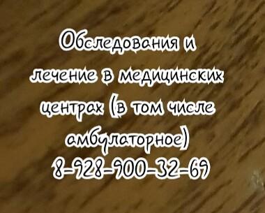 Хороший эндоскопист в Ростове-на-Дону