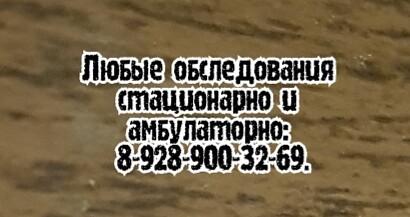 Ростов зав. ревматолог Куликов А.И.