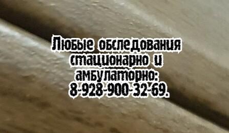 Лучший эндоскопист, хирург в Ростове-на-Дону