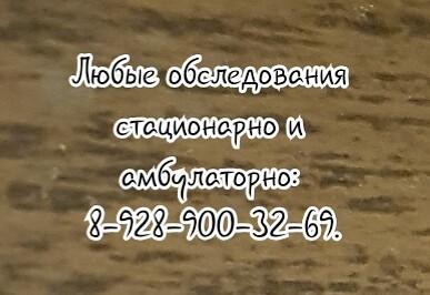 Хороший врач УЗИ в Ростове-на-Дону