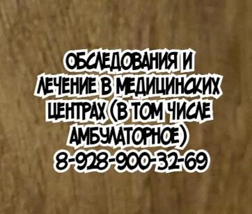 Гематолог Ростов – ЯЦЕНКО И.В.