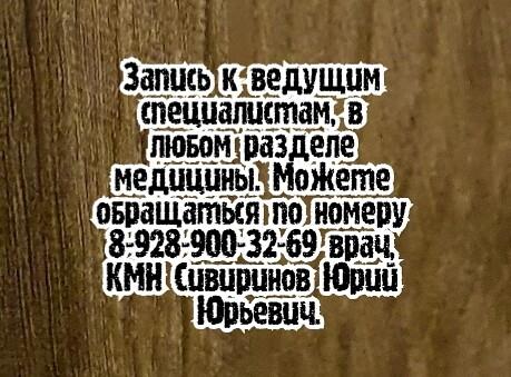 Гематолог Ростов - Теребаев А.В.