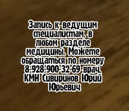 Ростов выдающийся эндоскопист хирург - Шитиков И.В.