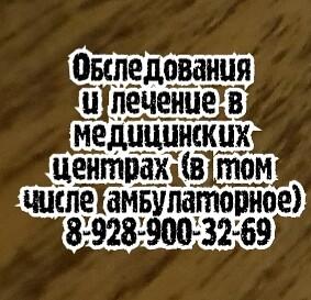 Грамотный детский психиатр Белашев С.В. - Ростов на Дону