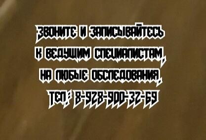 Хороший маммолог в Ростове-на-Дону