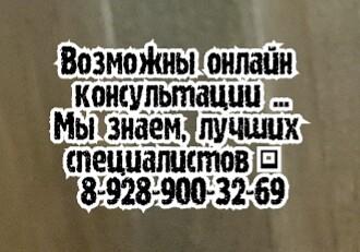 Гематолог Ростов – Мацуга А.А.
