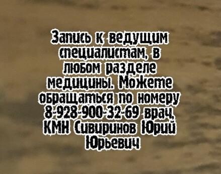 Хороший детский психиатр Белашев С.В. - Ростов на Дону