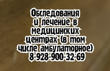 Профессиональный детский психиатр Белашев С.В. - Ростов на Дону