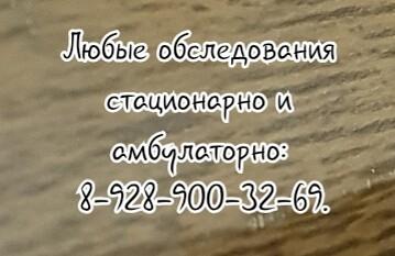 Хорощий гематолог в Ростове-на-Дону