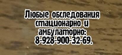 Если детский психиатр, то Белашев С.В. - Ростов на Дону