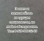 Ростов – профессиональный детский эпилептолог Ефремов В.В.