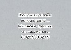 Психиатр Волгоград - Ростовщиков В.В.
