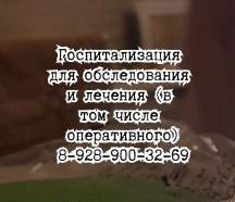 Донченко Т.В. - фтизиатр в Ростове-на-Дону